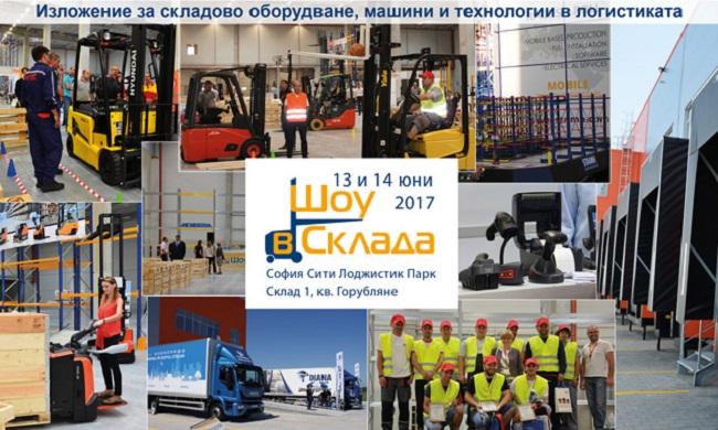 ШОУ В СКЛАДА през юни 2017 в София