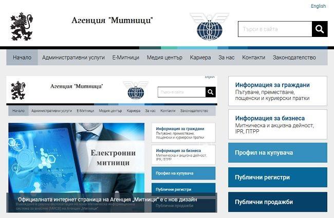 Поискайте достъп до новата Митническа информационна система за внасяне