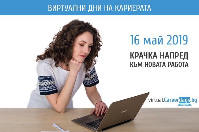Открийте виртуално нови служители