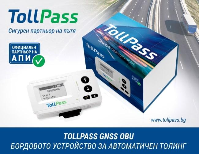 TollPass представя устройство за автоматично отчитане
