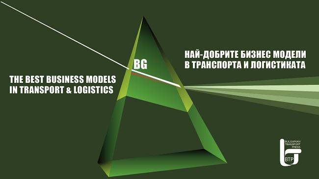 """Премиера на """"Най-добрите бизнес модели в транспорта и логистиката"""""""