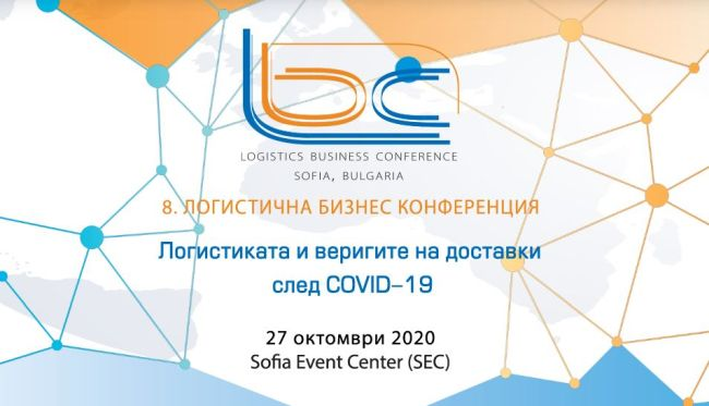ЛОГИСТИЧНА БИЗНЕС КОНФЕРЕНЦИЯ София 2020