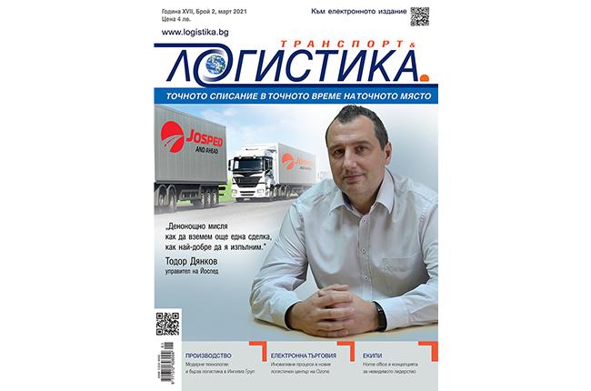 Нови енергии в новия брой на списание ЛОГИСТИКА