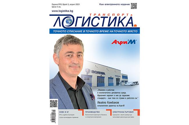 Новият брой на списание ЛОГИСТИКА - правилният избор