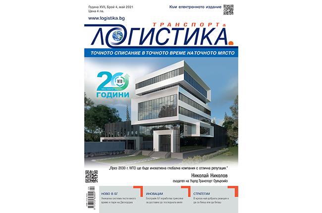 Топъл повей с новия брой на списание ЛОГИСТИКА