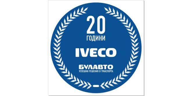 IVECO и Булавто – 20 години успешно партньорство
