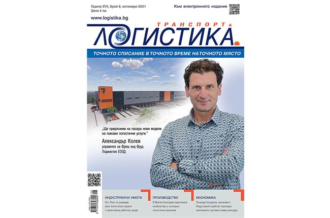 Успешни логистични модели в новия брой 8/2021 на списание ЛОГИСТИКА